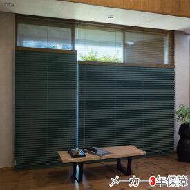 プリーツスクリーン もなみ ニチベイ M8158〜M8163 ツインスタイル ワンチェーン式 カグラ 幅121〜160cm×丈141〜180cm オーダー サイズ 和風 スクリーン カーテン