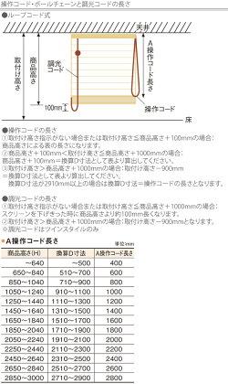 プリーツスクリーンニチベイもなみM8098ツインスタイルループコード式桜ほのか幅39〜80cm×丈30〜60cm