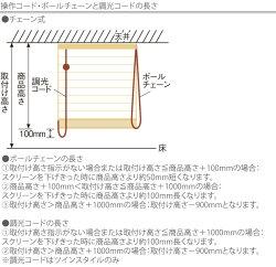 プリーツスクリーンニチベイもなみM8142〜M8144シングルスタイルチェーン式シスイ幅31〜80cm×丈30〜60cm