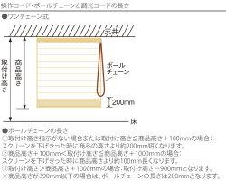 プリーツスクリーンニチベイもなみM8059〜M8066ツインスタイルワンチェーン式利休幅43〜80cm×丈30〜60cm