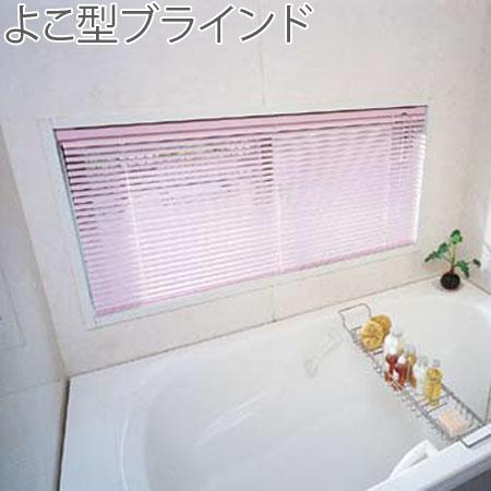 ブラインド Sシリーズ ニチベイ 浴室窓タイプ 酸化チタン 羽幅25mm 幅91〜160cm×丈10〜90cm迄