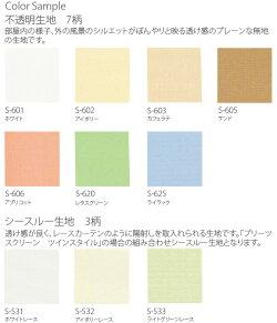 プリーツスクリーンSシリーズシングルスタイルドラム式幅30〜80cm×丈101〜140cm迄