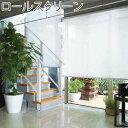 ロールスクリーン ニチベイ Sシリーズ シースルータイプ 幅101〜200cm×丈151〜200cm迄 ロールスクリーン (ロールカーテン)
