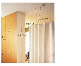 アコーディオンドア ニチベイ やまなみ ウォッシュ・マーク2・エコー オプション 中間吊りパイプ 450〜830mm(1本) アコーディオンカーテン パネルドア オーダー