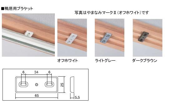 アコーディオンドア ニチベイ やまなみ オプション 鴨居用ブラケット(1個) アコーディオンカーテン パネルドア オーダー