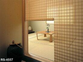 竹すだれ/竹スダレ 「宴」幅161-200cm×丈201-240cm