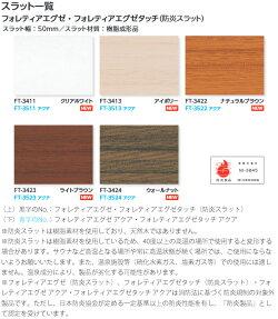 タチカワ木製ブラインドフォレティアエグゼ幅45cm〜80cm×丈50cm〜80cm