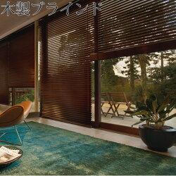 タチカワ木製ブラインドフォレティアエグゼタッチ幅72cm〜80cm×丈50cm〜80cm