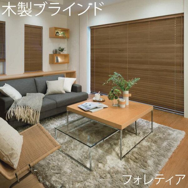 タチカワ 木製ブラインド フォレティア35P 幅33cm〜60cm×丈101cm〜120cm ラダーコード仕様