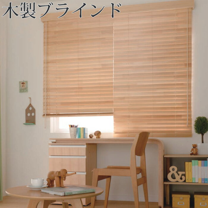 タチカワ木製ブラインドフォレティアシェイディタッチエコ幅161cm〜180cm×丈161cm〜180cm