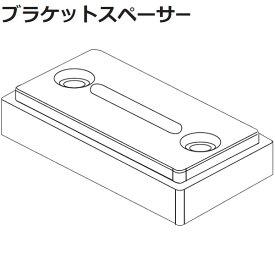 ロールスクリーン 立川機工 FIRSTAGE用 オプション ブラケットスペーサー
