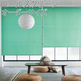 ロールスクリーン TOSO コルト 標準タイプ 幅51〜80cm×丈201〜240cm ロールカーテン