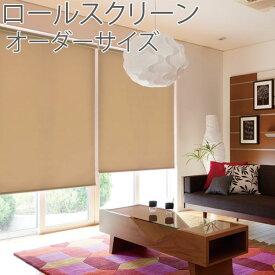 ロールスクリーン TOSO コルトシークル 標準タイプ 幅121〜160cm×丈81〜120cm ロールカーテン