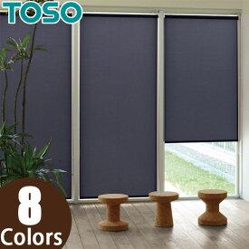 トーソー(TOSO) ロールスクリーン トリアスプレーン 標準タイプ TR-4089〜TR-4096 幅241〜270cm×丈161〜200cm