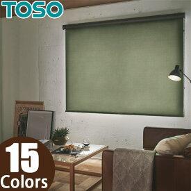 トーソー(TOSO) ロールスクリーン ルノファブ遮光 標準タイプ TR-4097〜TR-4111 幅161〜200cm×丈161〜200cm