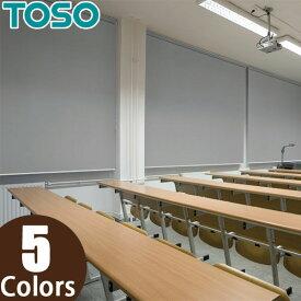 トーソー(TOSO) ロールスクリーン ルノプレーンBC 標準タイプ TR-4150〜TR-4154 幅241〜250cm×丈161〜200cm