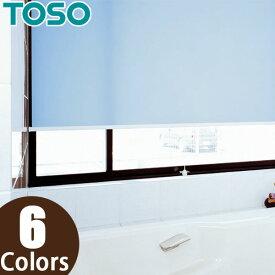 トーソー(TOSO) ロールスクリーン 小窓タイプ ティーナ 浴室タイプ TR-4191〜TR-4196 幅30〜50cm×丈81〜120cm