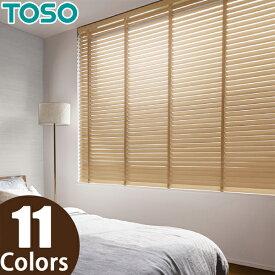木製ブラインド トーソー コルト ウッドブラインド 幅201〜220cm×丈201〜220cm ループコードタイプ スラット幅50mm