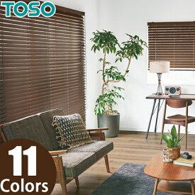 木製ブラインド トーソー ウッドブラインド コルト小窓 幅101〜120cm×丈161〜180cm 小窓タイプ スラット幅50mm