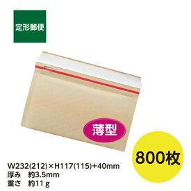 【800枚入】薄いクッション封筒 定形郵便サイズ(クラフト・茶)1850 激安価格W232xH117+40 3.5mm厚※沖縄・北海道・離島は販売不可