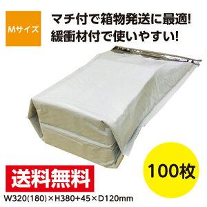 100枚入 底マチ付ビニールクッションバッグ Mサイズ(ダンボール80〜100サイズ相当) クッション封筒 激安 時短 水に強い フリマアプリW320xH380+45 底マチ90※沖縄・北海道・離島は販売不可