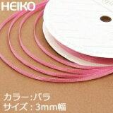 HEIKOシングルサテンリボン3mm幅×20m巻バラ