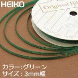 HEIKOシングルサテンリボン3mm幅×20m巻グリーン
