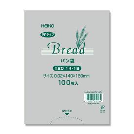【ネコポス/8束まで送料220円】HEIKO PPパン袋 #20 14−18 100枚