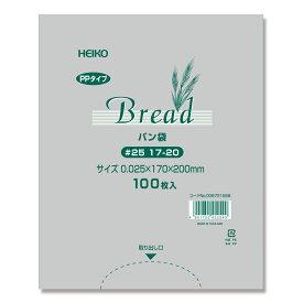 【ネコポス/4束まで送料220円】HEIKO PPパン袋 #25 17−20 100枚