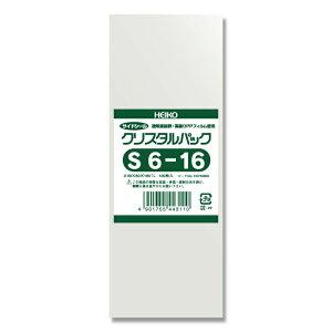 【ゆうパケット対応/10束まで送料200円】HEIKO OPP袋 クリスタルパック S6−16 (サイドシール) 100枚