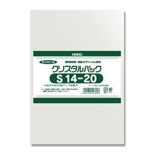 【ゆうパケット/4束まで送料200円】HEIKO OPP袋 クリスタルパック S14−20 (サイドシール) 100枚