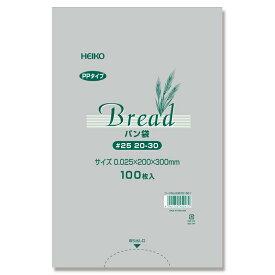 【ゆうパケット/2束まで送料200円】HEIKO PPパン袋 #25 20−30(11号) 100枚