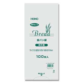 【ゆうパケット/2束まで送料200円】HEIKO PP食パン袋半斤用 100枚