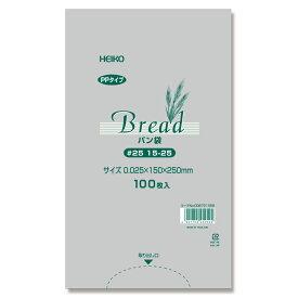 【ネコポス/4束まで送料220円】HEIKO PPパン袋 #25 15−25(9号) 100枚