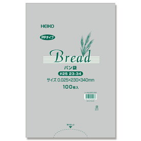 【ゆうパケット/2束まで送料200円】HEIKO PPパン袋 #25 23−34(12号) 100枚
