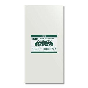 【ゆうパケット/3束まで送料200円】HEIKO OPP袋 クリスタルパック S12.5−25(サイドシール) 100枚