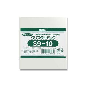 【ゆうパケット/8束まで送料200円】HEIKO OPP袋 クリスタルパック S9−10 (サイドシール) 100枚