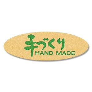 【ゆうパケット/20束まで送料200円】HEIKO タックラベル(シール) No.254 「手作り」 15x45mm 240片