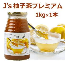 料理研究家・J.ノリツグさんプロデュースJ's 柚子茶 premium(プロが選んだ・柚子茶1kg瓶入り×1本)(ギフト・中元 歳暮)