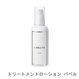 J.AVEC TOI(ジェイ アベック トワ) PAVEL トリートメントローション パベル 120ml J ノリツグさん プロデュース 化粧水