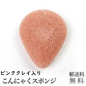 ピンククレイ入りこんにゃくスポンジ(ドロップ・フェイス用) 毛穴ケア 角質除去 洗顔ブラシ こんにゃくパフ コンニャクスポンジ コンニャクパフ