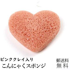 ピンククレイ入りこんにゃくスポンジ(ハート・フェイス用) 毛穴ケア 角質除去 洗顔ブラシ こんにゃくパフ コンニャクスポンジ コンニャクパフ