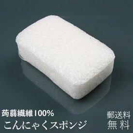 6種類の形から選ぶ・蒟蒻繊維100%のこんにゃくスポンジ(ボディ用) 毛穴ケア 角質除去 ボディタオル ボディスポンジ こんにゃくパフ コンニャクスポンジ コンニャクパフ