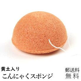 黄土入りこんにゃくスポンジ(ドーム・フェイス用) 毛穴ケア 角質除去 洗顔ブラシ こんにゃくパフ コンニャクスポンジ コンニャクパフ