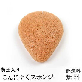 黄土入りこんにゃくスポンジ(ドロップ・フェイス用) 毛穴ケア 角質除去 洗顔ブラシ こんにゃくパフ コンニャクスポンジ コンニャクパフ