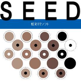 【20ポイント付】シード 虹彩付ソフトコンタクトレンズ 【1枚】