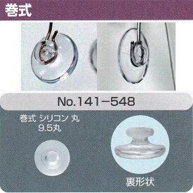 サンニシムラ製 メガネの鼻パット 1ペア 定型外対応 巻き式 鼻パット141-548