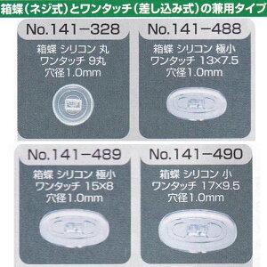 サンニシムラ製 メガネの鼻パット 1ペア 定型外対応 ネジ式、差し込み式兼用タイプ 141-328 141-488 141-489 141-490