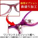 【メガネ修理オプション】鼻盛り加工 セルフレーム・サングラスの眼鏡ズレ対策に!【ピターム取付】
