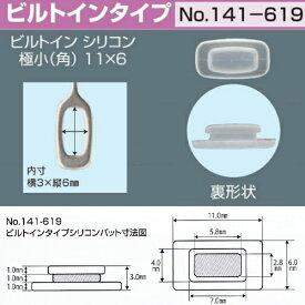 【メガネ修理・部品】サンニシムラ製 メガネの鼻パット  ビルトインタイプ(はめ込み式) 1ペア No141-619【シリコン】